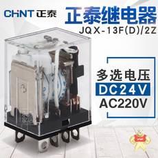 JQX-13F(D)-2Z