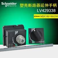 施耐德塑壳断路器延伸手柄 LV429338 适用于NSX100 160 250