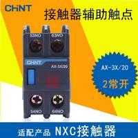 正泰接触器辅助触点2常开 AX-3X/20 10A NXC系列接触器正装触头