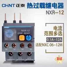 NXR-12