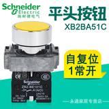施耐德平头按钮开关22mm XB2-BA51C 黄色自复位1常开金属按钮开关