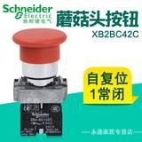 施耐德蘑菇头按钮开关XB2-BC42C 自复位1常闭金属按钮开关22mm