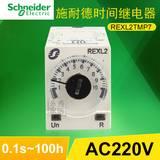 施耐德时间继电器220V REXL2TMP7 AC230V 2组8脚延时继电器多模式