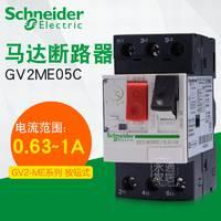 施耐德断路器0.63-1A电流可调GV2-ME05C Schneider电动机保护开关