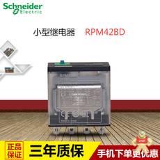 RPM42BD