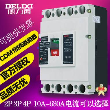 德力西塑壳断路器CDM1 100A 200A 400A 630A过载短路保护空气开关 德力西,断路器,CDM1