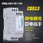 德力西CDS13电流继电器 欠流过流 继电器 电流保护器 数显限电器