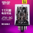 德力西中间继电器220v交流 JTX-3C继电器11圆脚24v小型继电器