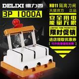 德力西HD11-1000A 三极带保护罩刀型隔离器三相刀开关总闸刀