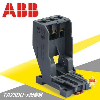 ABB热继电器底座 DB25-25A TA25底座 热继电器基座 固定座