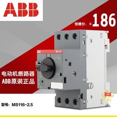 ABB电动机保护器 MS116-2.5 马达控制 断路器 原装正品1.6-2.5A