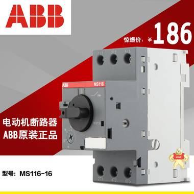 ABB电动机保护器 MS116-16 马达控制 断路器 原装正品12-16A