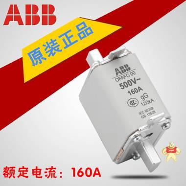ABB熔断器(熔芯) OFAFC00GG160 160A需订购