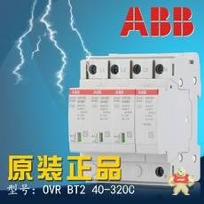 OVRBT2-3N-40-320C