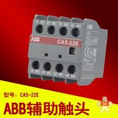 CA5-22E