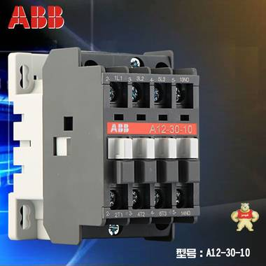 ABB交流接触器A12-30-10 12A 220V380V 正品ABB 阻燃外壳紫铜线圈