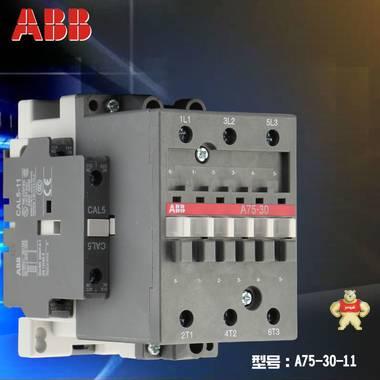 ABB交流接触器A75-30-11 75A 220V380V 正品ABB 阻燃外壳紫铜线圈