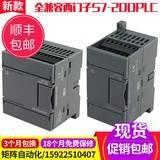 国产全兼容西门子S7-200 EM232 2点模拟量输出 4点模拟量输出