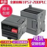 国产兼容西门子S7-200模拟量模块 231-RTD2 231-RTD4 热电阻模块