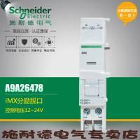 施耐德电气 iMX 12-24V (A9A26478) 分励脱扣器 适用IC65断路器