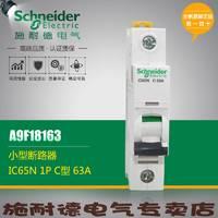 施耐德 IC65N 1P C型 63A 小型断路器 A9F18163 全新原装现货