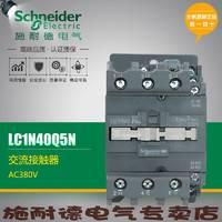 施耐德电气 LC1N40Q5N 电压:AC380V 交流接触器(原装现货)