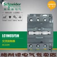 施耐德电气 LC1N65F5N 电压:AC110V 交流接触器(原装现货)