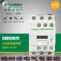 施耐德电气 CAD50B7C 5NO 控制继电器 电压:AC24V