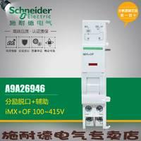 施耐德电气 IMX+OF 100-415V (A9A26946) 分励脱扣器 适用IC65