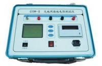 大地网电阻测试仪 WD-III 大地网接地电阻测试仪/康登供应