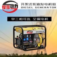 3kw/3千瓦小型柴油发电机组3000W家用静音全自动220v迷你小发电机