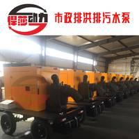防汛排涝移动拖车式防汛排涝泵 移动泵车