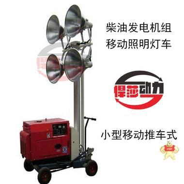 前进道路的照明灯塔 可移动照明灯车 移动照明灯塔设备 悍莎