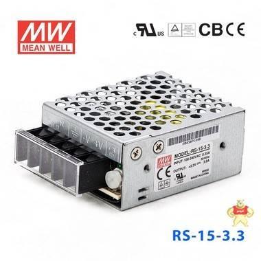 台湾明纬RS-15-3.3明纬电源9.9W/3.3V/3A单路输出 高性能开关电源 明纬RS15-3.3,明纬3.3V,DC3.3V,10W,明纬开关电源