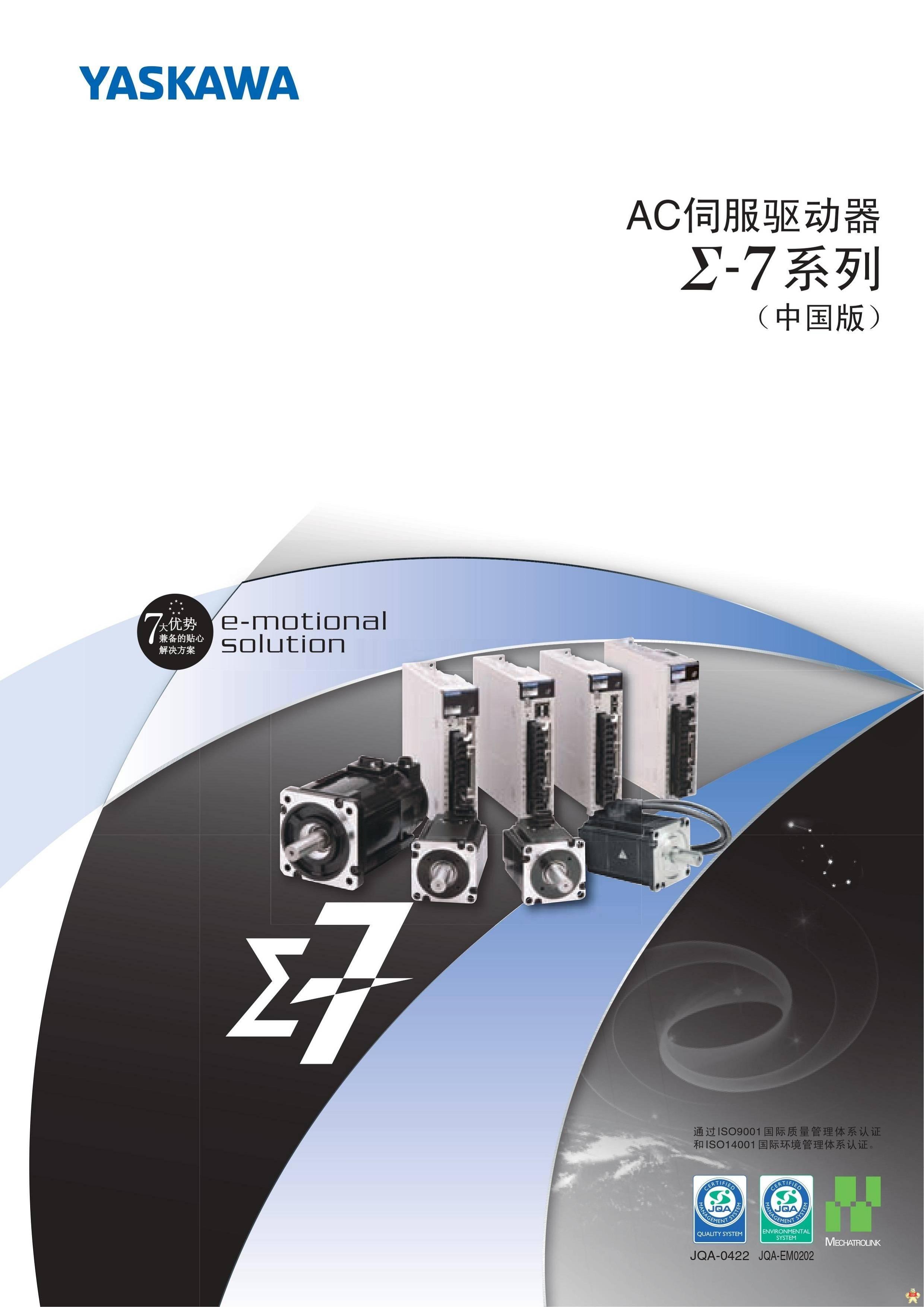 供应原装安川伺服电机SGM7J-01AFC6E+SGD7S-R90A00A002安川伺服驱动器 伺服电机,伺服驱动器,电机安川,安川驱动器,安川