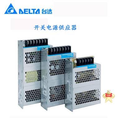 台达现货开关电源高频变压器PMT-24V100W1AA现货24VDC输出100W 台达电源,100W电源,PMT-24V100W1AA