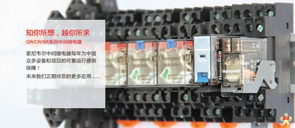 霍尼韦尔 CR系列继电器 AC交流继电器 CR-2C-AC24V CR继电器,AC交流继电器,小型中间继电器,CR-2C-AC24V,霍尼韦尔