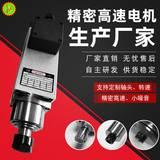 手动换刀高速电主轴M32 自动化设备主轴配件 精密微型电主轴