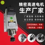 厂家供应手动换刀高速电主轴 高速雕刻电机 精密微型电主轴定制