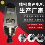 供应高精密手动换刀电主轴 定制钻铣机器设备配件主轴电机