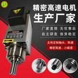 厂家直供***铝材切割主轴电机 定制雕刻机高速精密电机
