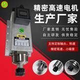 精密主轴电机厂家定制CHI陶瓷玻璃锯切电机 高速切割设备电机