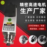 铝材***行业通用锯切电机 高速锯切电机 精密锯切主轴锯切电机