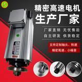 铝材锯切主轴电机 定制3.7KW高速精密锯切电机 切割玻璃高速电机