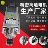 供应高速精密主轴电机 ELTE手动换刀电主轴 高速变频电机可定制