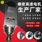 厂家供应高速雕花主轴电机 数控机床异步伺服主轴电机切割电机