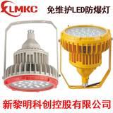 批发新黎明科创BZD180-101 LED防爆灯 20W-250W油站灯 BZD118-60w