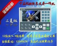 中达优控 TM-20MR-430A 文本PLC一体机
