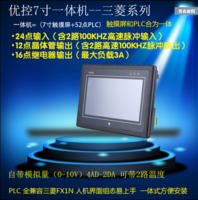 中达优控PLC触摸屏一体机MM-40MR-12MT-700ES-E