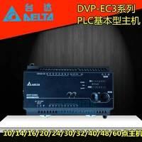 台达 DVP48EC00R3东莞深圳广州中山珠海台达PLC可编程控制器DVP48EC00R3